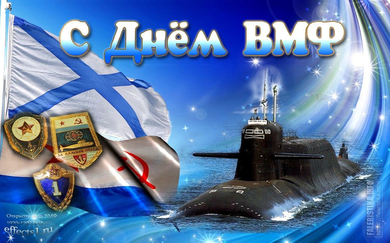 С Днём ВМФ России